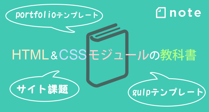 モジュールの教科書