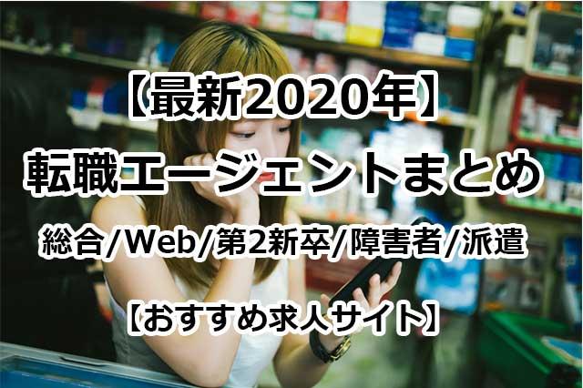 【2020年】おすすめの転職エージェントを徹底比較/総合/Web/第2新卒/障害者/派遣