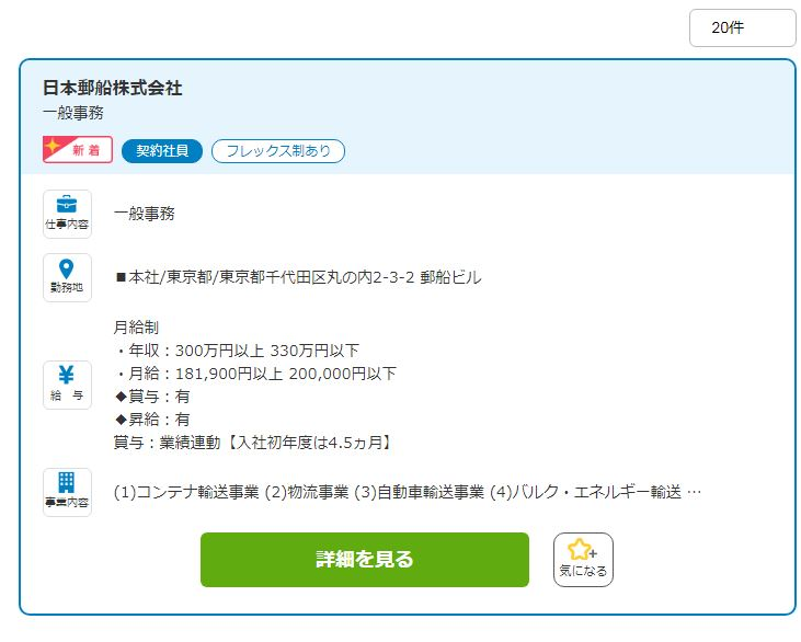 日本郵船株式会社 一般事務 年収300万以上